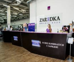 zaryadka int 2 0002